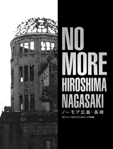 NO MORE HIROSHIMA NAGASAKI
