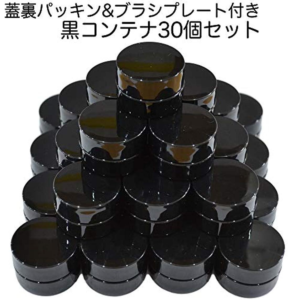 おしゃれな植物学者強調30個セット/純国産ネイルジェルコンテナ 3g用 GA3g 漏れ防止パッキン&ブラシプレート付容器 ジェルを無駄なく使える底面傾斜あり 遮光 黒 ブラック