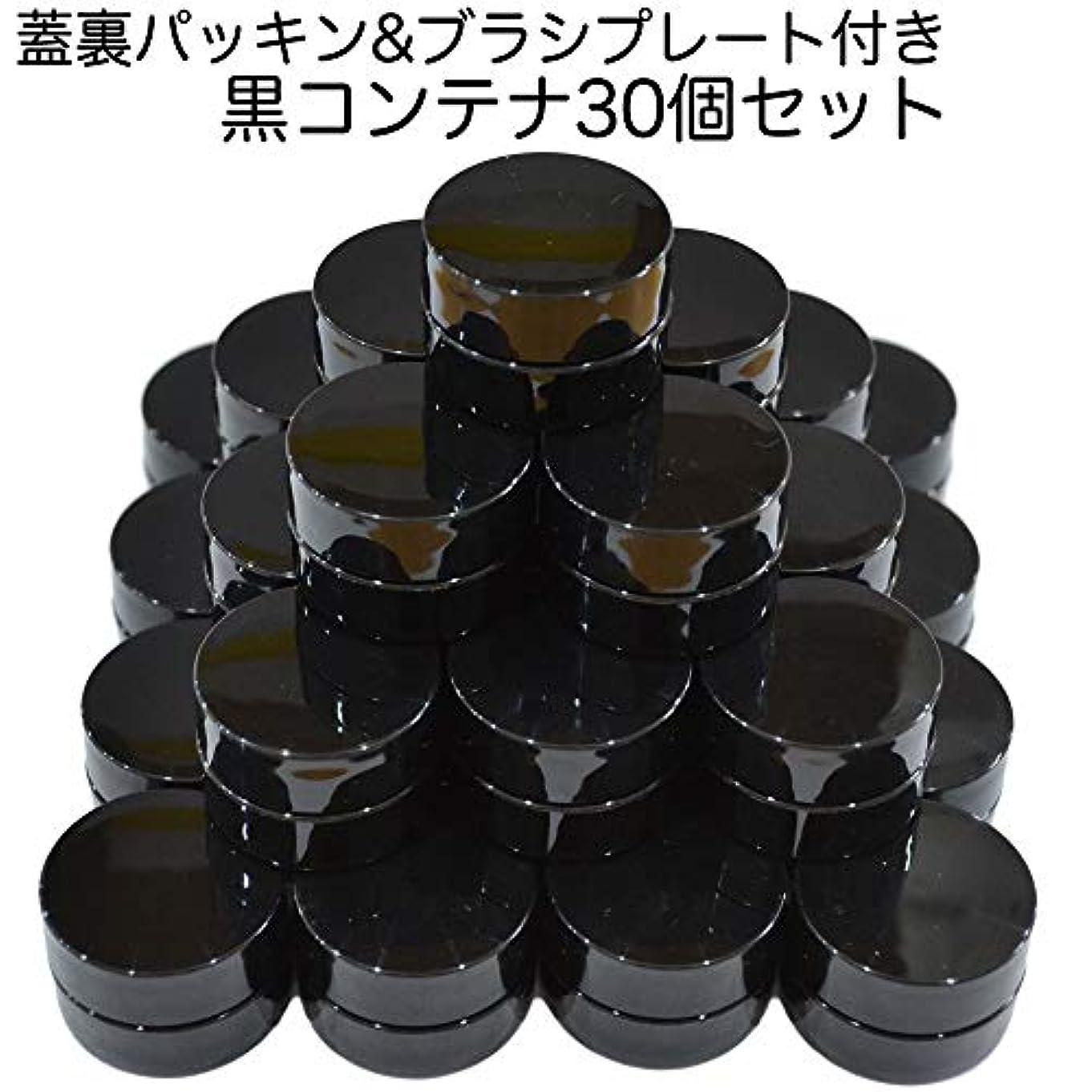 光のビーム冷蔵する30個セット/純国産ネイルジェルコンテナ 3g用 GA3g 漏れ防止パッキン&ブラシプレート付容器 ジェルを無駄なく使える底面傾斜あり 遮光 黒 ブラック