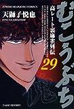 むこうぶち 29 (近代麻雀コミックス)