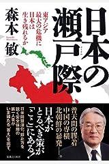 日本の瀬戸際 単行本
