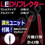 LEDリフレクター 調光ユニット付属 ヴェルファイア 20系 /Z アルファード 20系 /S