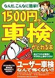 1500円で車検がとれる本―なんだ、こんなに簡単!! 自分でやれば確実に5万円 (別冊ベストカー 赤バッジシリーズ 294)