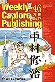 週刊キャプロア出版No.46「中村修治」