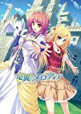 竜翼のメロディア -Diva with the blessed dragonol-