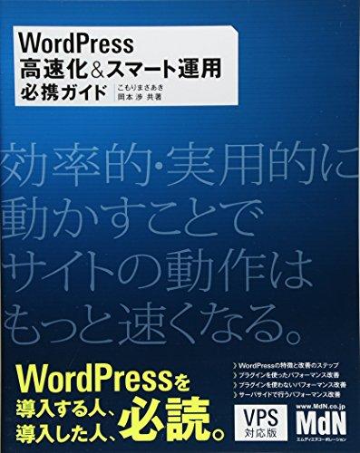 WordPress 高速化&スマート運用必携ガイドの詳細を見る