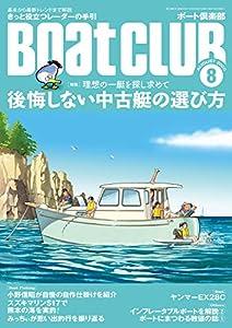 月刊 Boat CLUB (ボートクラブ) 2020年 08月号 [雑誌]