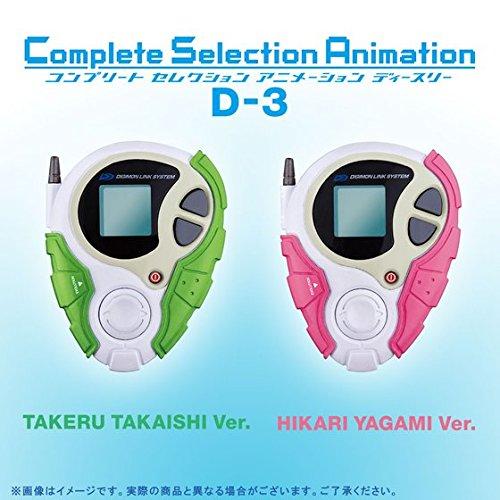 디지털 몽 어드벤쳐tri. Complete Selection Animation D-3 다카이시 다케루카라 (TAKERU TAKAISHI Ver.)-