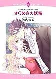 きらめきの妖精 (エメラルドコミックス ハーモニィコミックス)