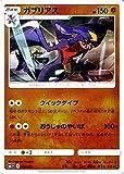 ポケモンカードゲームSM/ガブリアス/ウルトラフォース