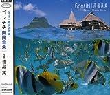 南国音楽 Resort Music Series 画像