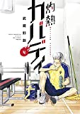 灼熱カバディ 4 (裏少年サンデーコミックス)