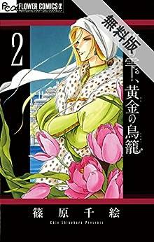 夢の雫、黄金の鳥籠(2)【期間限定 無料お試し版】 (フラワーコミックスα)