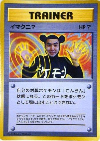 ポケモンカードゲーム promo045 イマクニ?P (特典付:限定スリーブ オレンジ、希少カード画像) 《ギフト》