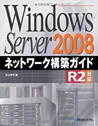 WindowsServer2008ネットワーク構築ガイドR2対応