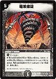デュエルマスターズ/DM-27/26/U/暗黒螺旋