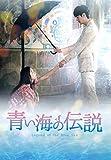 青い海の伝説<日本編集版> DVD-BOX2[DVD]