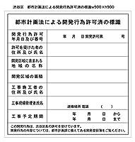 渋谷区:都市計画法による開発行為許可済の標識w900×h900 1枚
