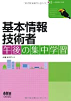 基本情報技術者 午後の集中学習 (LICENCE BOOKS)