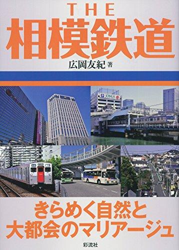 THE 相模鉄道 -