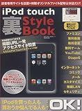 iPod touch裏style book—誰も書けなかったiPod touchの裏技がここに (SAKURA・MOOK 11)