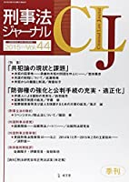 刑事法ジャーナル v.44 特集:共犯論の現状と課題 防御権の強化と公判手続の充実・適正