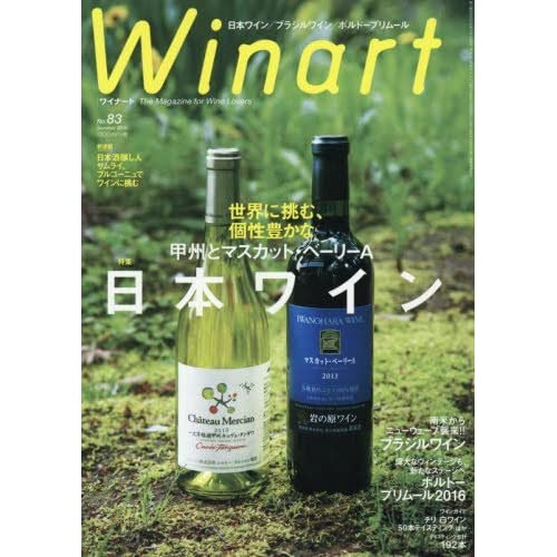 Winart (ワイナート) 2016年 7月号 [雑誌]