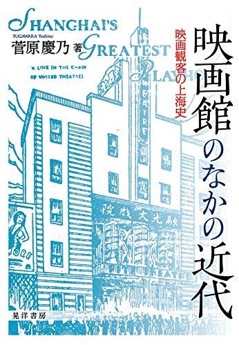 映画館のなかの近代―映画観客の上海史