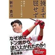 撓まず 屈せず 挫折を力に変える方程式(2017/2/26 新井貴浩(著))
