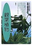 観葉植物 (NHK趣味の園芸 新版・園芸相談)