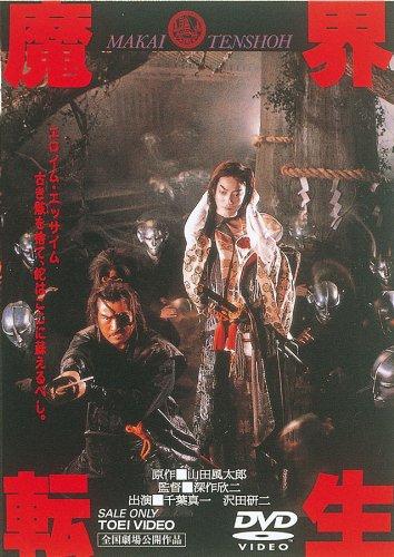 魔界転生 [DVD]