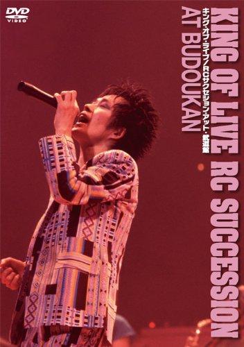 キング・オブ・ライブ / RCサクセション・アット・武道館 [DVD]の詳細を見る