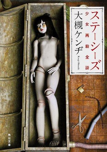 ステーシーズ 少女再殺全談 (角川文庫)の詳細を見る