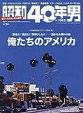 昭和40年男 2019年12月号 [雑誌]