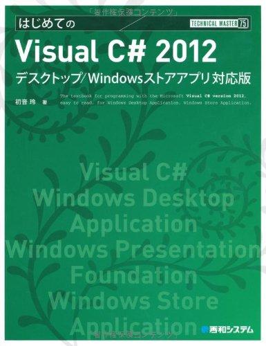 TECHNICAL MASTERはじめてのVisualC#2012デスクトップ/Windowsストアアプリ対応版の詳細を見る