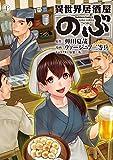 異世界居酒屋「のぶ」 (10) (角川コミックス・エース) 画像