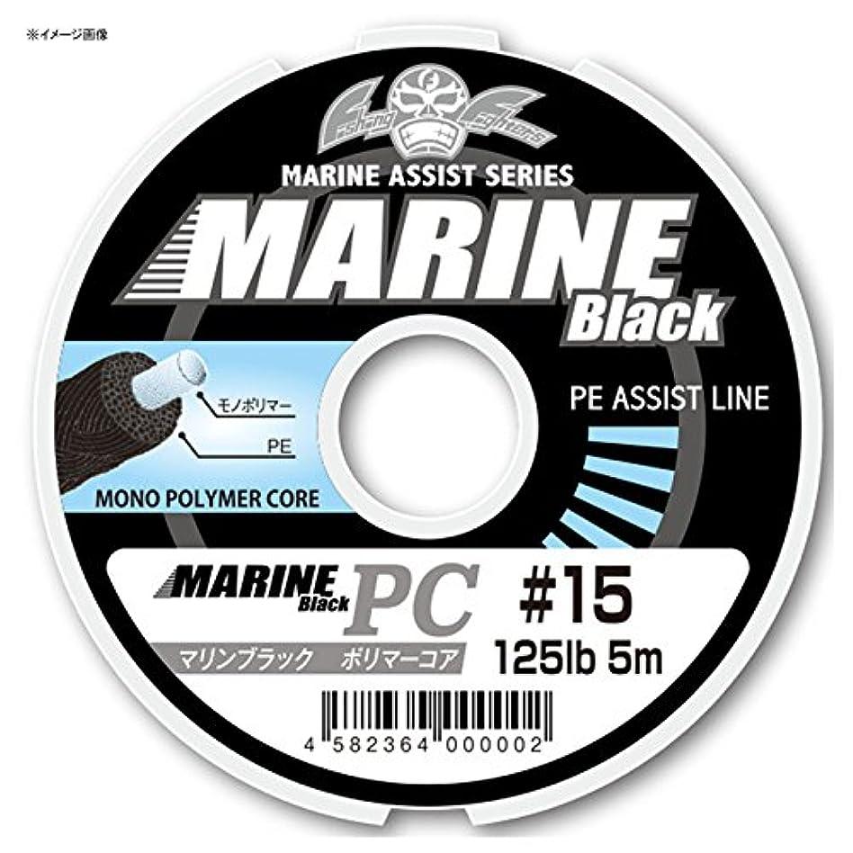 嘆願多年生襲撃Fishing Fighters(フィッシングファイターズ) マリンブラック ポリマーコア FF-MALP #5