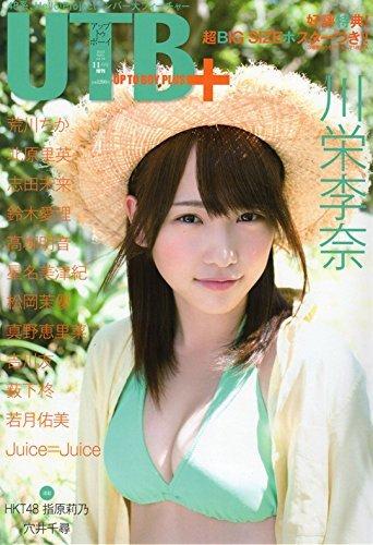 UTB+ (アップ トゥ ボーイ プラス) vol.16 (...