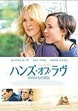 ハンズ・オブ・ラヴ 手のひらの勇気[DVD]