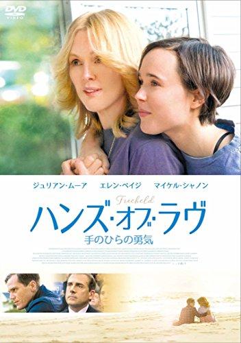 ハンズ・オブ・ラヴ 手のひらの勇気 [DVD]