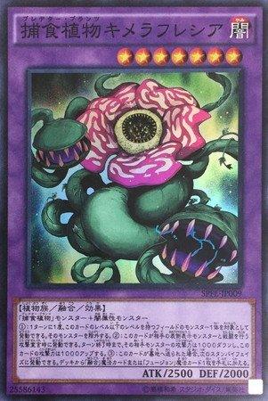 【シングルカード】SPFE)捕食植物キメラフレシア/融合/スーパー/SPFE-JP009