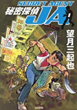 秘密探偵JA 1 (ぶんか社コミック文庫)