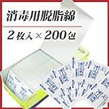 消毒用エタノール脱脂綿 200包 耳ツボシールに、業務用にも最適
