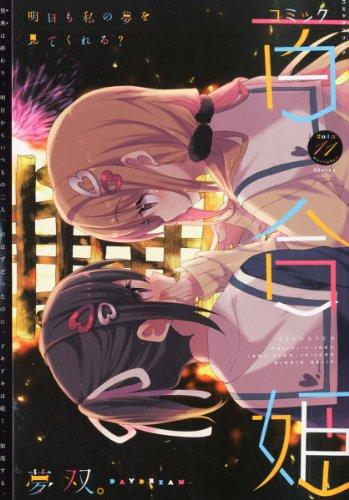 コミック百合姫 2013年 11月号 [雑誌]