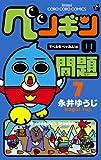 ペンギンの問題(7) (てんとう虫コミックス)