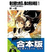 【合本版】君の居た昨日、僕の見る明日 全5巻 (富士見ファンタジア文庫)