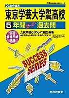 T 3東京学芸大学附属高等学校 2020年度用 5年間スーパー過去問 (声教の高校過去問シリーズ)
