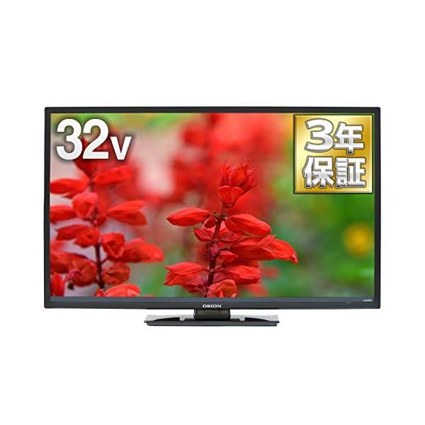 オリオン 32V型 液晶 テレビ RN-32SF...の商品画像