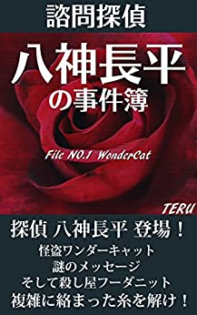 [TERU]の諮問探偵 八神長平の事件簿: File No.1 WonderCat