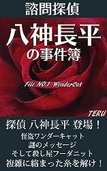 諮問探偵 八神長平の事件簿: File No.1 WonderCat